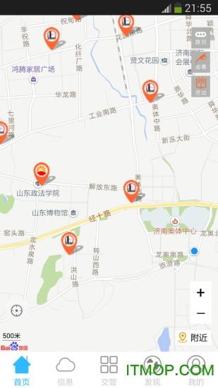 泉城行app最新版