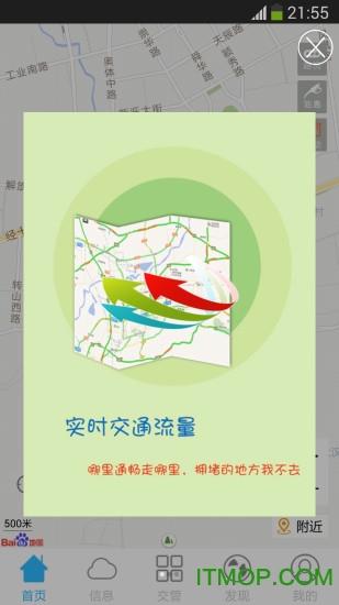 济南交警泉城行app v3.1.7 官方安卓版 3