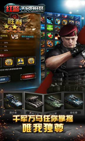 安锋游戏红警天启的狂怒 v3.7.6 安卓版 1