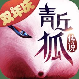 青丘狐传说手游安锋版