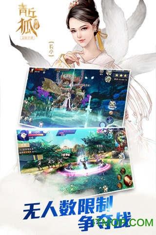 果盘游戏青丘狐传说手游 v1.7.3 安卓版 1