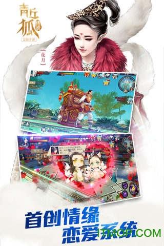 果盘游戏青丘狐传说手游 v1.7.3 安卓版 2