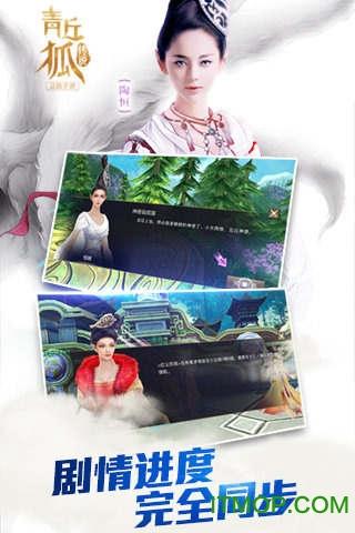 青丘狐传说手游安锋版 v1.2.0 安卓版 3