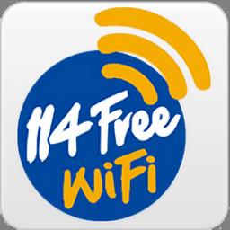 �信114free wifi手�C版