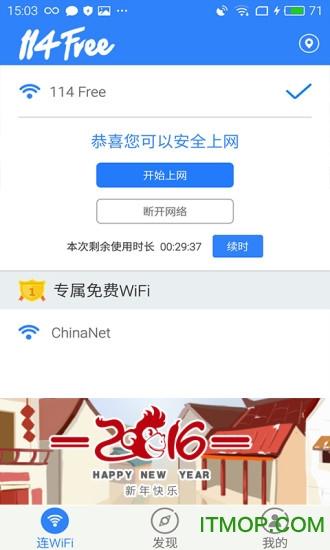 电信114free wifi手机版 v1.0 安卓版 0