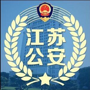 江苏公安微警务平台
