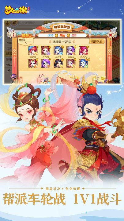 梦幻西游益玩版 v1.186.0 安卓版 0