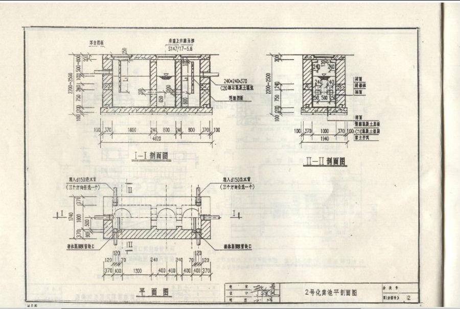 s9401平顶砖砌化粪池图集
