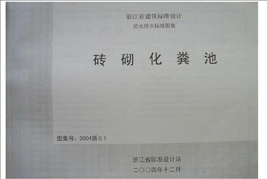 2004浙s1图集下载 2014浙s1 砖砌化粪池图集下载pdf高清电子版