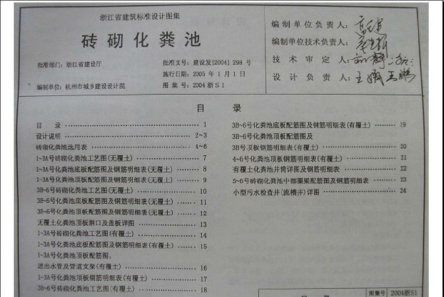 014浙s1 砖砌化粪池图集