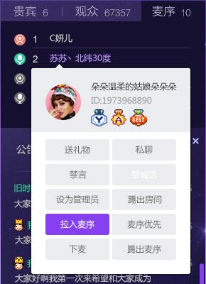 爱奇艺直播伴客户端.itmop.com