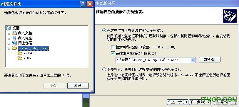 小米手机驱动程序怎么安装教程【图文版】