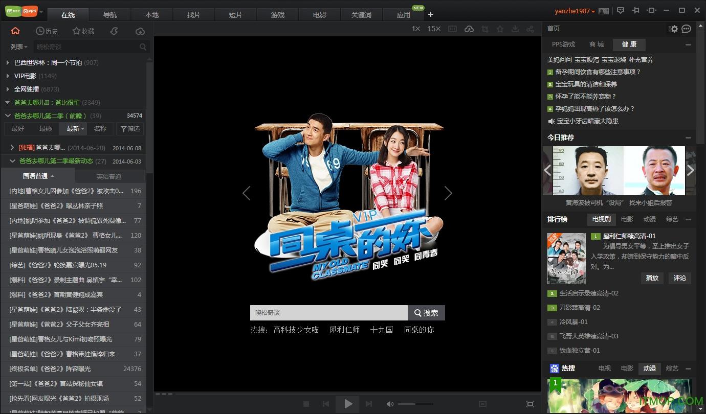 爱奇艺pps影音 v6.2.57.5300 官方最新版 0