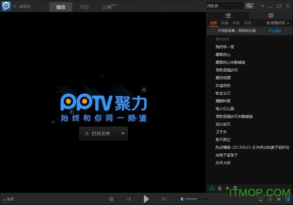 pptv聚力网络电视最新版 v5.1.1.0002 官方版 0