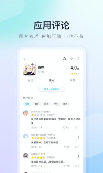 百度手机助手app v9.4.0.4 安卓版 1