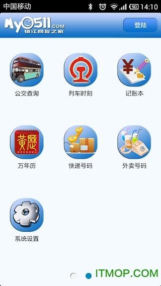 My0511镇江梦溪论坛app v3.3.18 官网安卓版 1
