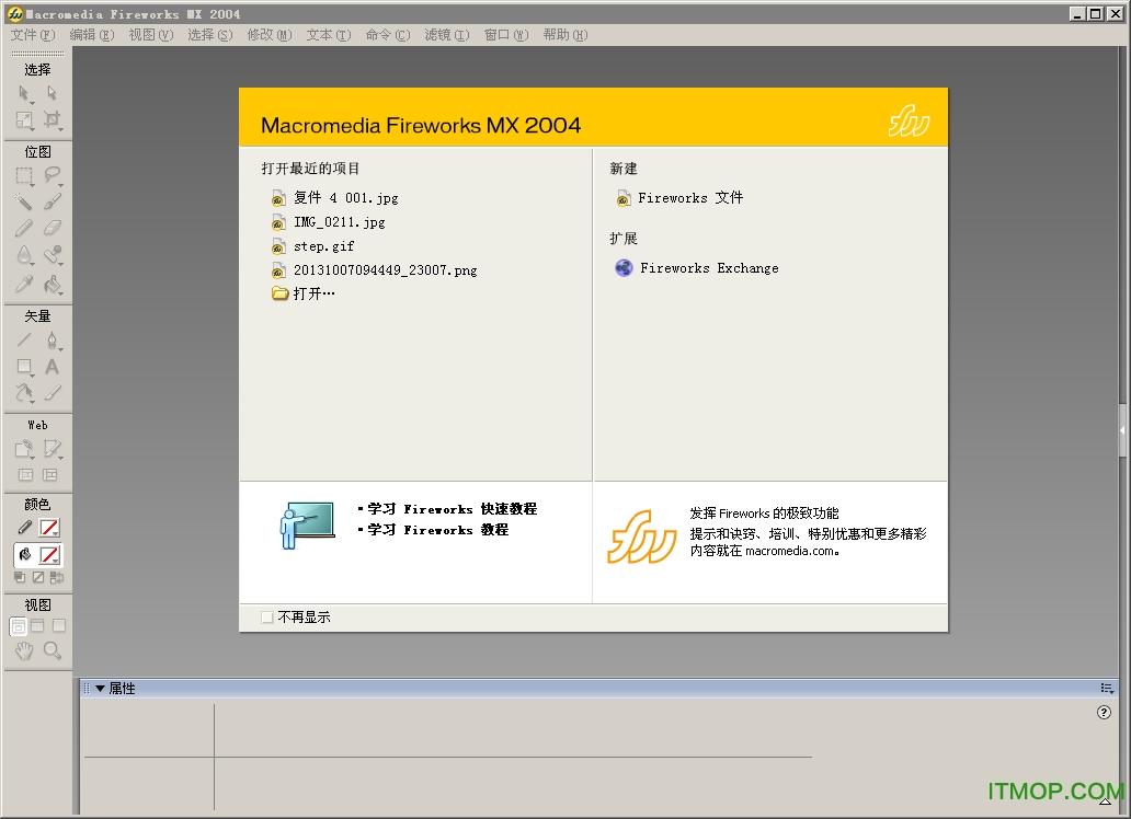 Macromedia Fireworks MX 2004 v7.01 简体中文版 0