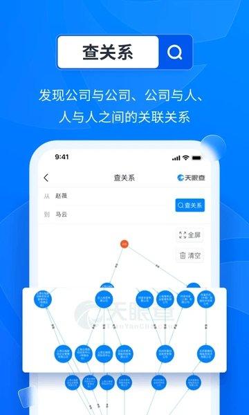 天眼查2019破解版 v9.2.2 安卓最新版 2