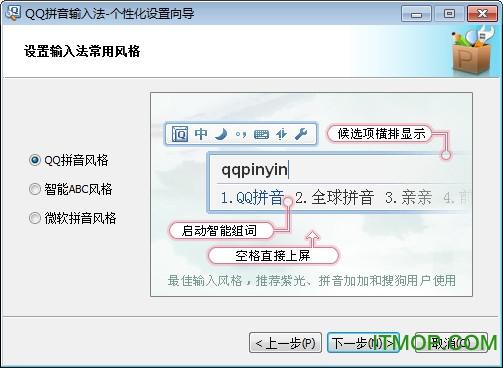 腾讯QQ拼音输入法传统版 v6.0.5022.400 官方最新版 0