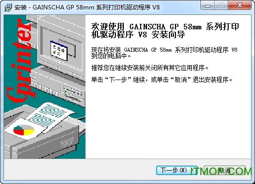 佳博gp5860II打印机驱动 v8 官方最新版 0