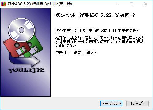 智能abc�入法 v5.23 特�e版 0