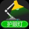 绿色护眼灯app
