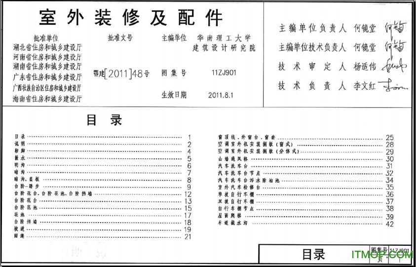 中南标11zj901室外装修及配件图集 pdf高清电子版 0
