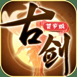 古剑单机版v6.2.0 安卓版
