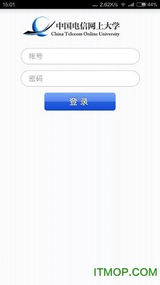 中国电信网上大学手机客户端 v3.1.0 安卓版 1