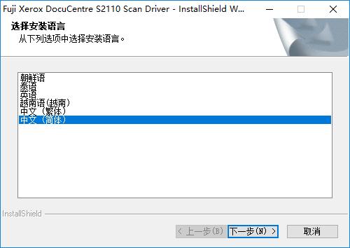 富士施��DocuCentre S2110�呙栩��� 官方版 0