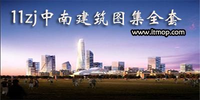 中南标11zj图集