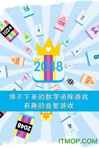 2048的传奇手机版 v1.9.8 安卓版4