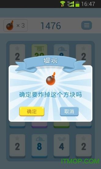 2048的传奇手机版 v1.9.8 安卓版3