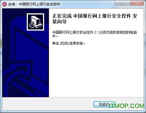 中国银行网上银行登录安全控件 v2.1.0.0 官方pc版 0