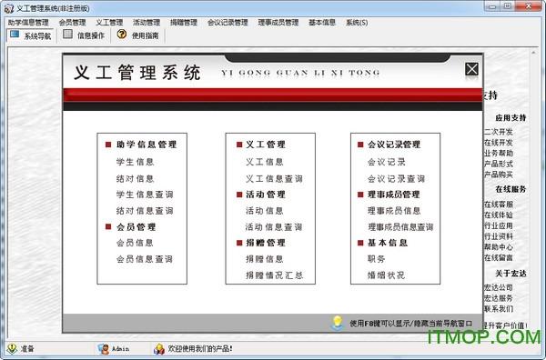 宏达义工信息管理系统 v2.0 官网版 0