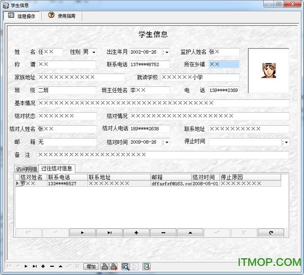 宏达义工信息管理系统 v2.0 官网版 1