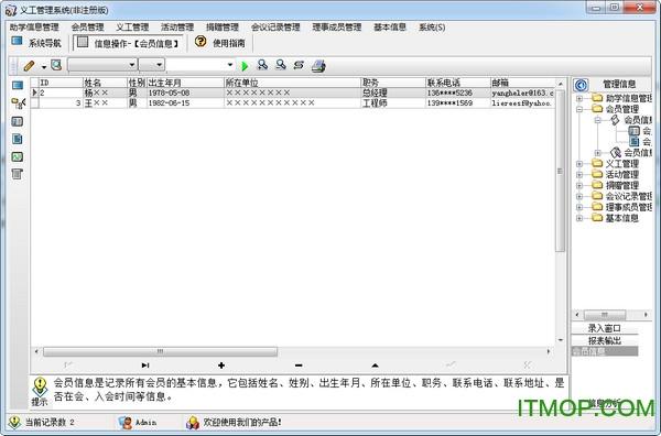 宏达义工信息管理系统 v2.0 官网版 2