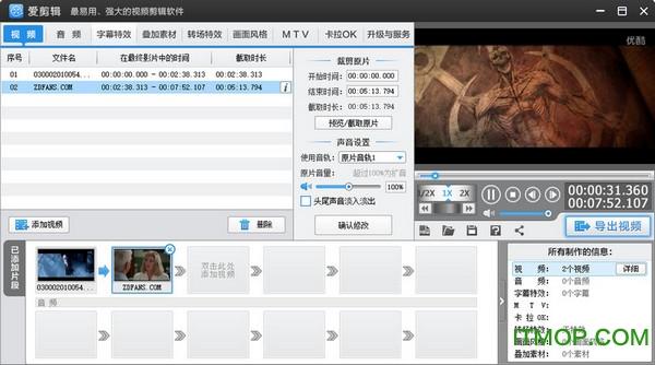 爱剪辑去片头片尾水印完美版 v3.0 最新版 0