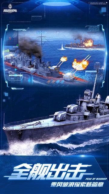 九游版巅峰战舰手游 v6.6.0 安卓版0