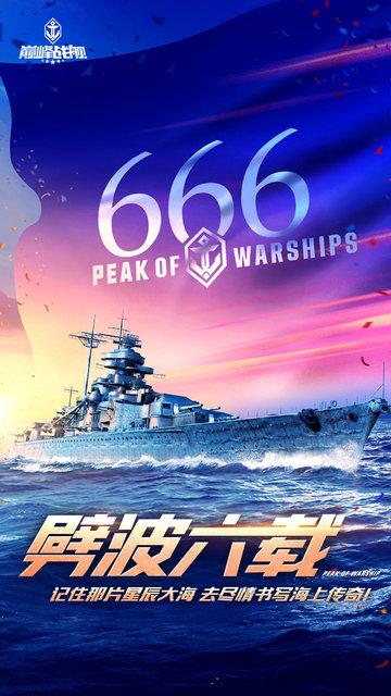 九游版巅峰战舰手游 v6.6.0 安卓版2