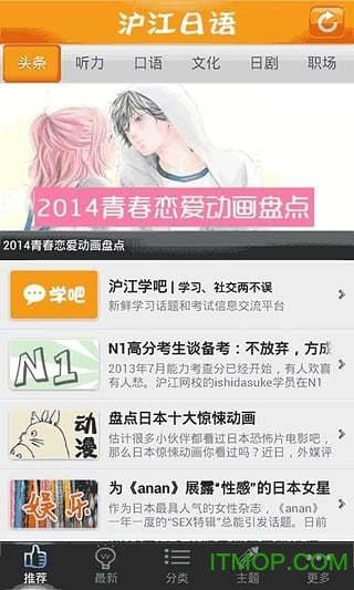 沪江日语听说读手机版 v2.5.3 安卓版 0