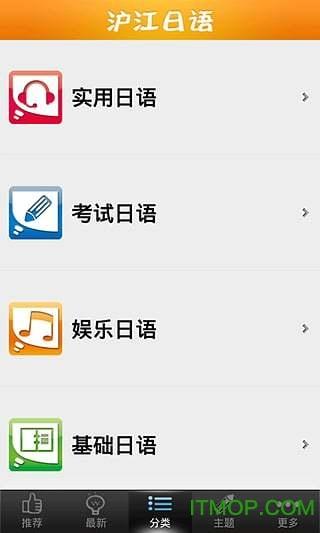 沪江日语听说读手机版 v2.5.3 安卓版 2