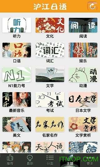 沪江日语听说读手机版 v2.5.3 安卓版 3