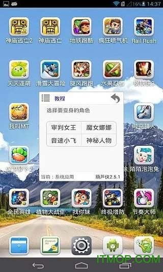 葫芦侠修改器苹果版 v1.2.2 iphone官方版 1