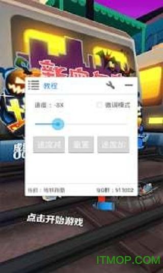 葫�J�b修改器�O果版 v1.3.0 iPhone版 2