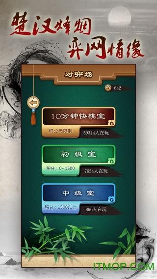 途游中国象棋ios版 v3.97 iphone版 1