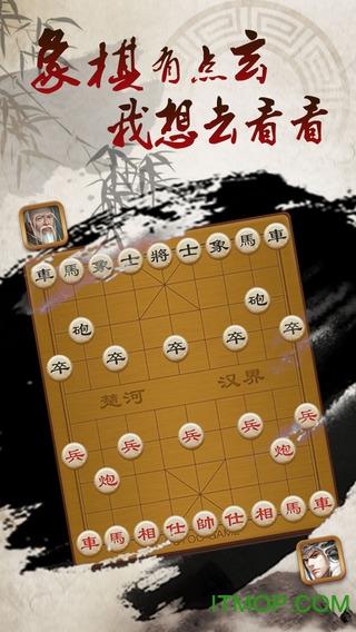 途游中国象棋ios版 v3.97 iphone版 0