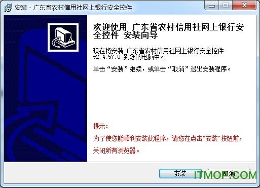 �V�|省�r村信用社�W上�y行安全控件 v2.4.57.0 官方版 0