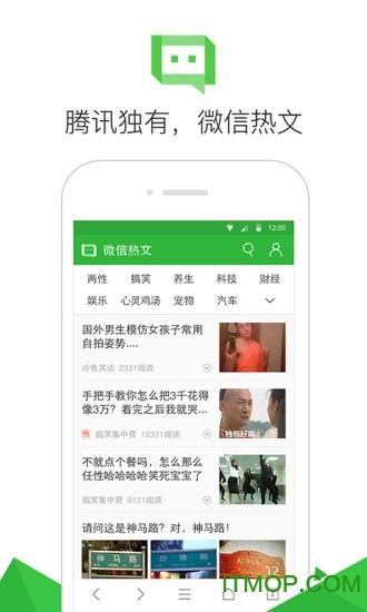 2020最新手机版QQ浏览器 v10.2.0.6530 安卓版 3