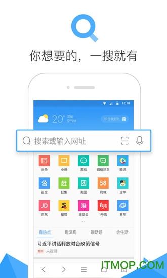 2020最新手机版QQ浏览器 v10.2.0.6530 安卓版 4